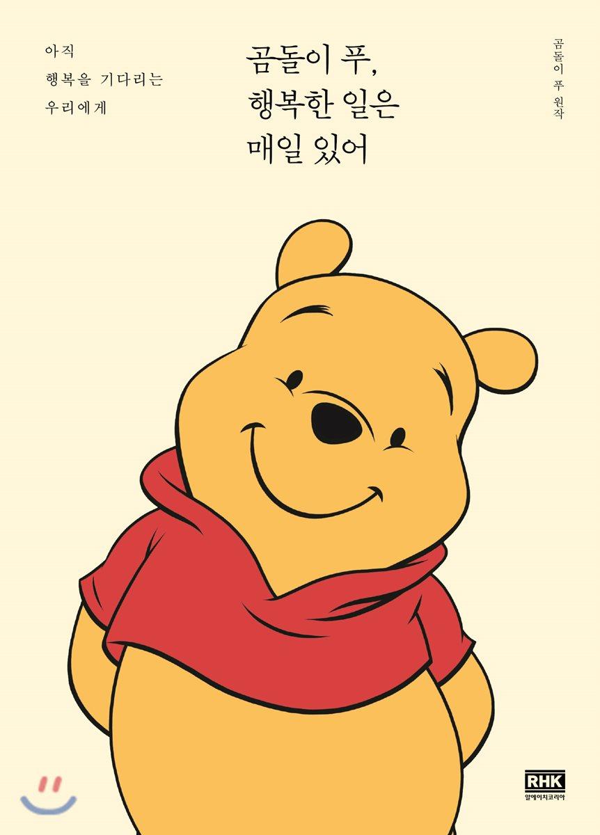 곰돌이 푸, 행복한 일은 매일 있어.jpg