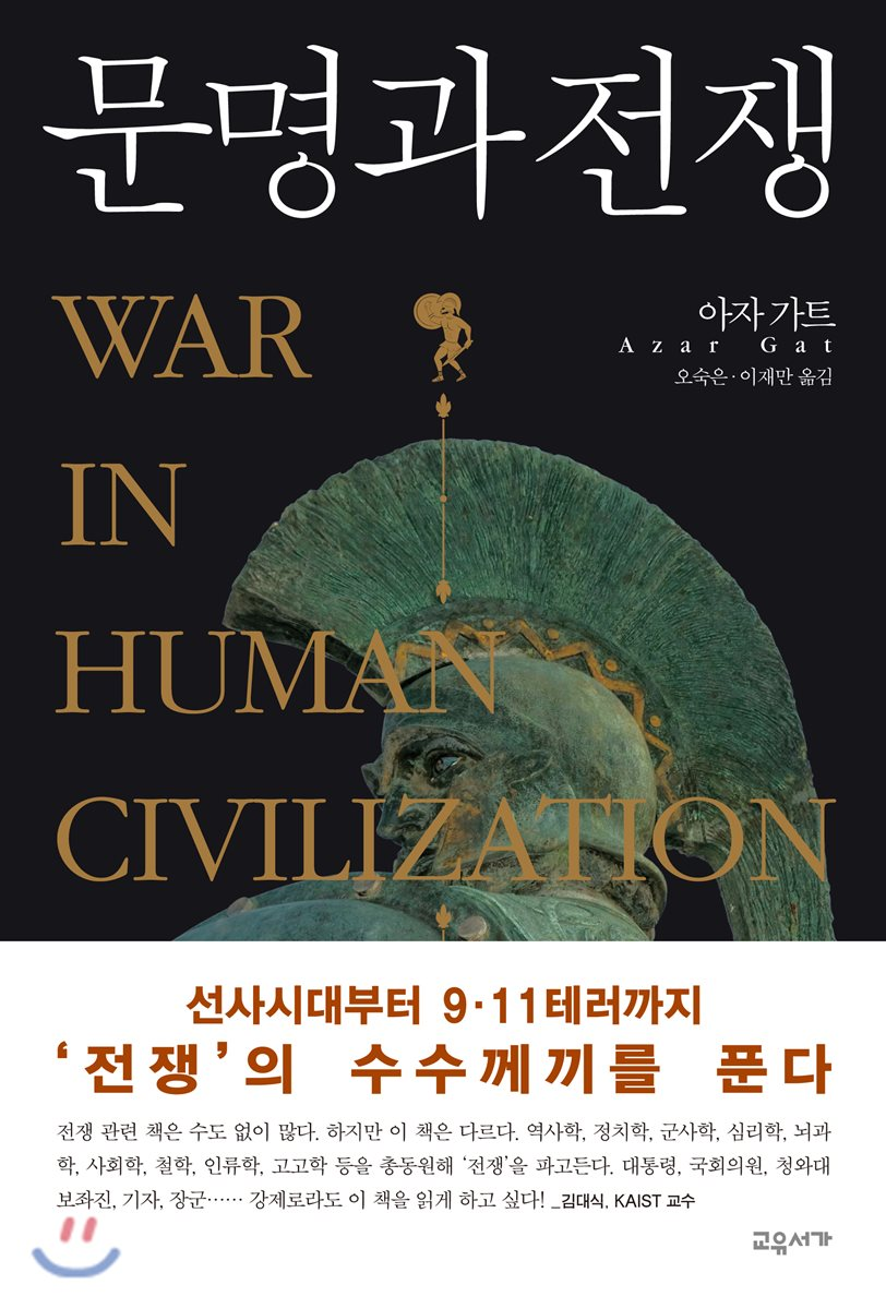 문명과 전쟁.jpg