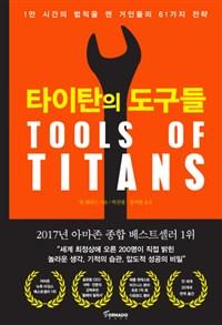 타이탄의 도구들.jpg