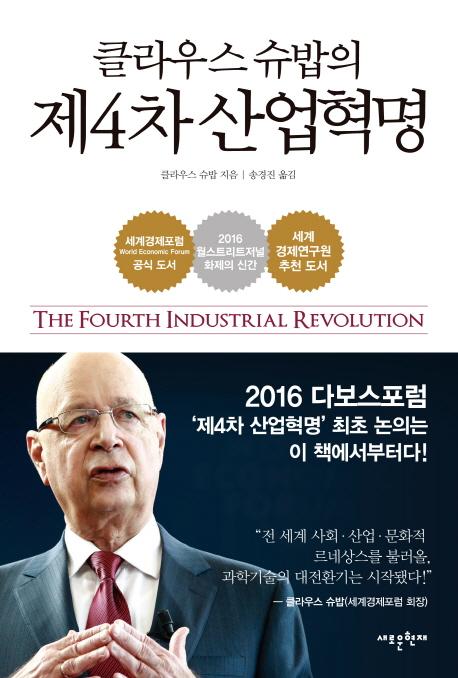 4차 산업혁명.jpg