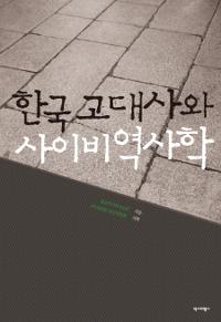 8733한국고대사와사이비역사학.jpg