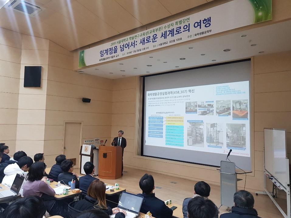 20191202_특별강연 이윤우 교수님1.png