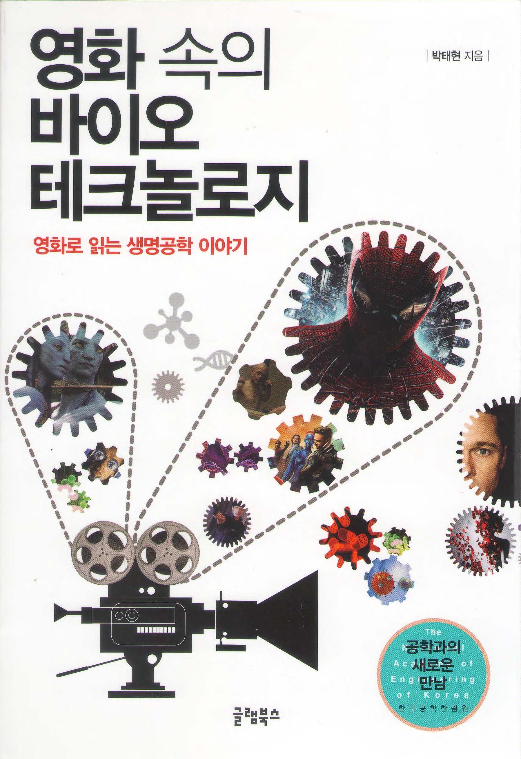 (개정판)영화속의바이오테크놀로지.jpg