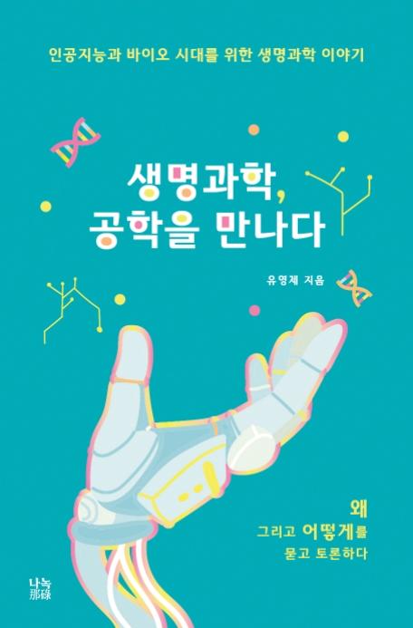 유영제교수님.png