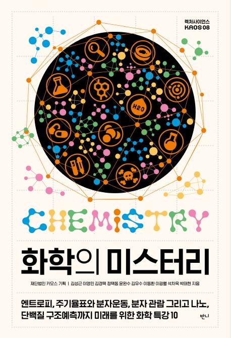 화학의 미스터리.png
