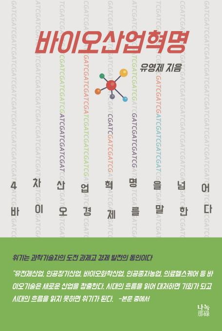 유영제교수님_바이오산업혁명.png