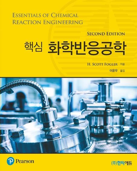 핵심화학반응공학.png
