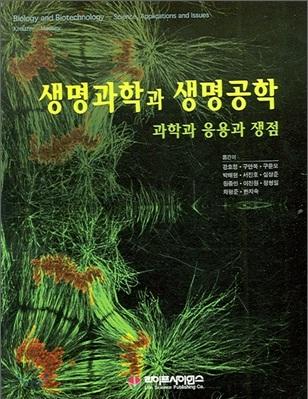 2. 생명과학과 생명공학.jpg